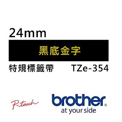 Brother TZe-354 特殊護貝標籤帶 ( 24mm 黑底金字 )
