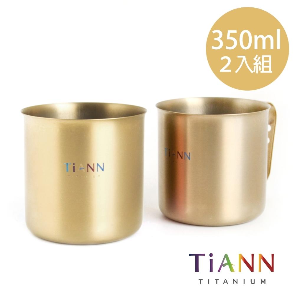 [時時樂限定]TiANN 鈦安純鈦餐具 太陽純鈦 輕巧杯350ml(2入組)(快)