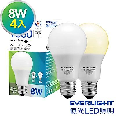 億光LED 8W節能燈泡全電壓E27燈泡白黃光4入