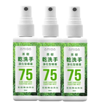 Amida 75茶樹乾洗手淨化型噴霧100ml三入組