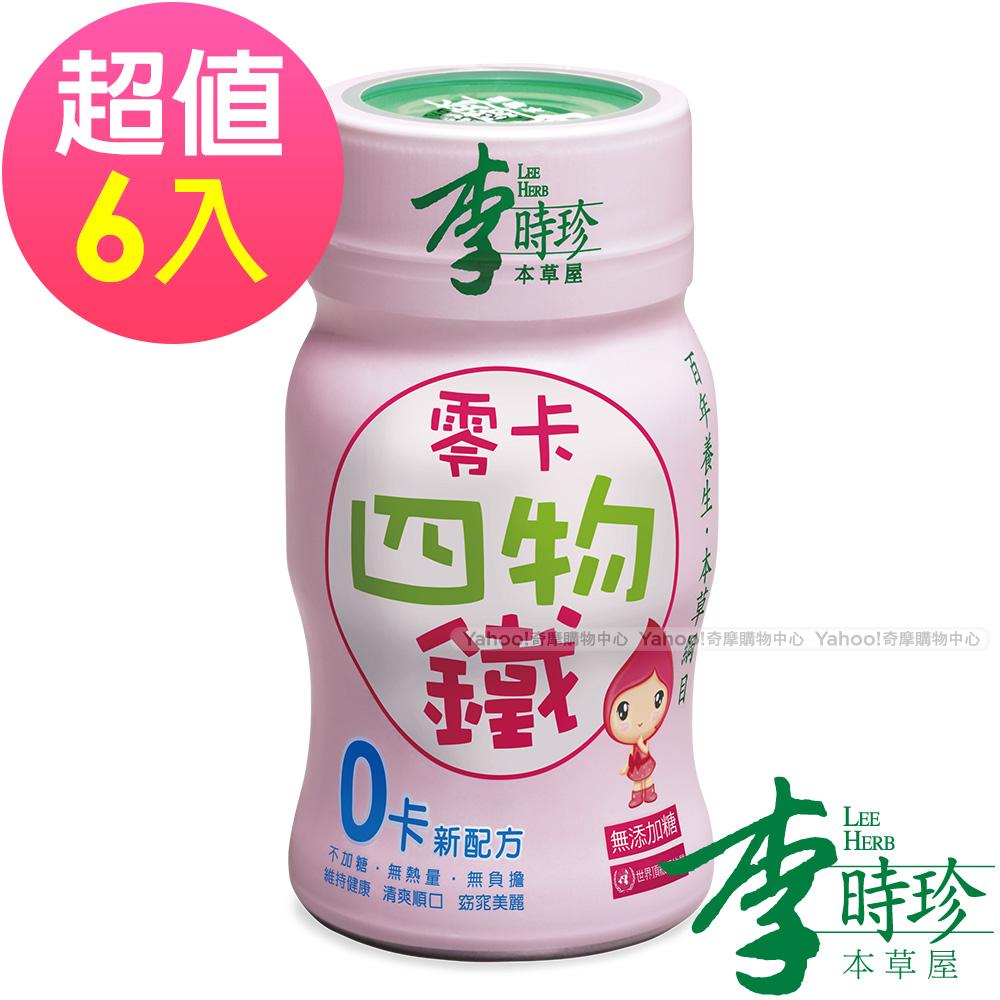 李時珍 零卡四物鐵(50ml/瓶)x6入