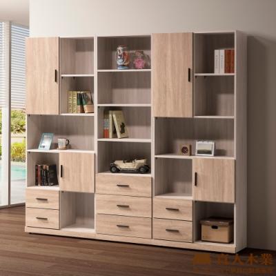 日本直人木業-ERIC原切木收納220公分書櫃