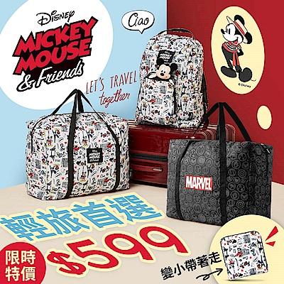 【時時樂下殺4折起】Deseno 迪士尼/漫威授權旅行袋/背包 (多款任選)