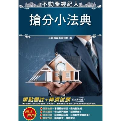 2019年不動產經紀人搶分小法典(六版)(L005I19-1)