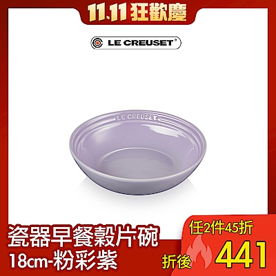 LE CREUSET 瓷器早餐穀片碗