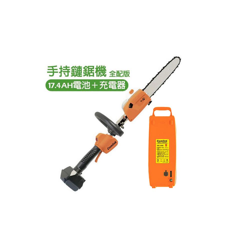 東林專業型CK-400 短板鏈鋸機+17.4AH電池+充電器組