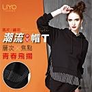 上衣 -LIYO理優-舞動翅膀潮流拼接帽T-O942012