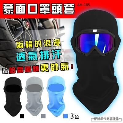 【AH-185】機車防曬頭罩 防風頭罩 蒙面口罩頭套 防風騎行面罩 魔術頭巾面罩 帽子 圍脖 防風頭套
