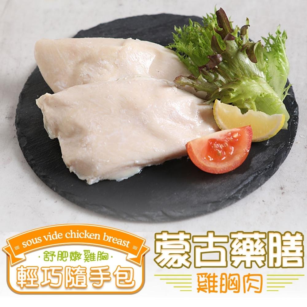 (任選)愛上美味-蒙古藥膳舒肥雞胸肉1包(隨手包110g±10%/包)