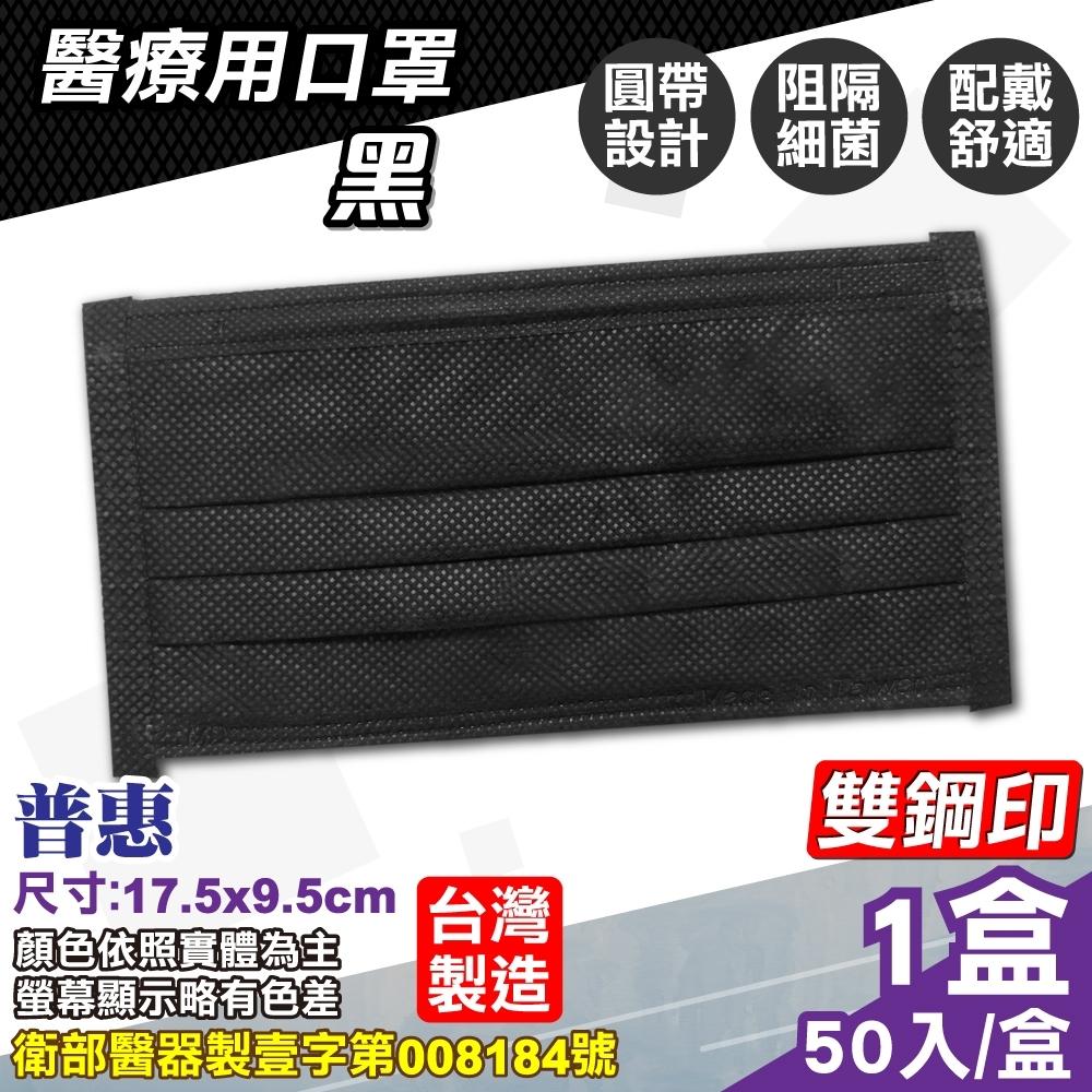 普惠 醫療口罩(雙鋼印)(黑)-50入/盒