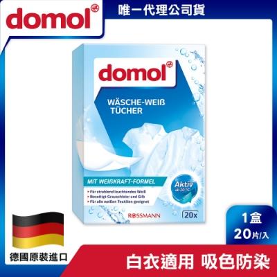 【德國domol】神奇白色衣物防染魔布 20片