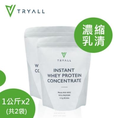 【台灣 Tryall】無添加濃縮乳清蛋白 MSG分裝(1kg*2袋 共2kg)