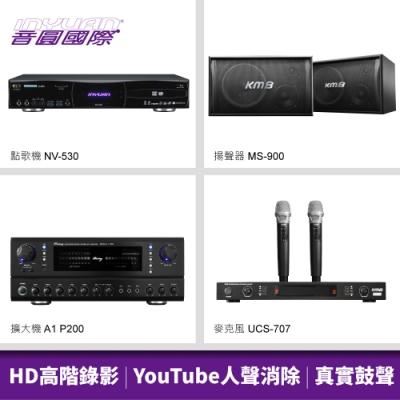【音圓】尊榮天王卡拉OK超值組 NV-530