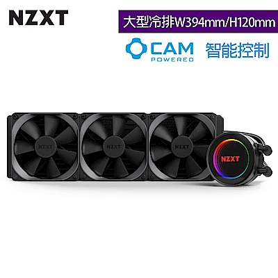 【NZXT】恩傑 KRAKEN海妖-液態冷卻器-X72