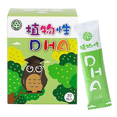 【長青寶】植物性DHA(30包/盒)
