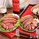 正味馨 紅麴紹興香腸(原味2包+蒜味2包)