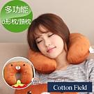 棉花田 可愛造型多功能U型枕/頸枕-5款可選
