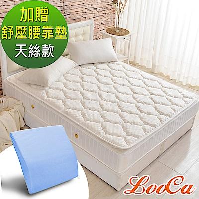 (破盤組)單大3.5尺-LooCa 3D超透氣雲端支撐天絲款日式床墊