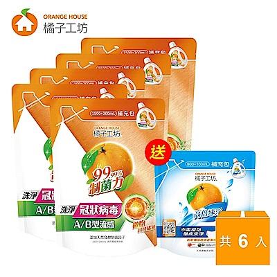 橘子工坊 天然濃縮洗衣精補充包六件組-制菌力(1700mlx5包)+高倍速淨(1000mlx1包)