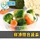 【愛上鮮果】鮮凍綜合蔬菜5包組(200g±10%/包) product thumbnail 1