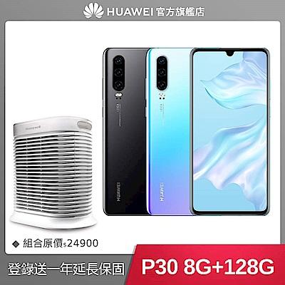 -官旗- HUAWEI P30 (8G+128G)智慧手機