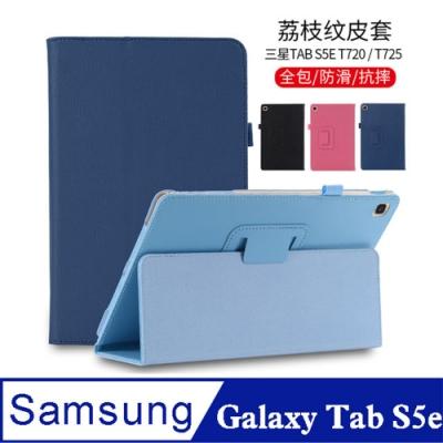 三星GalaxyTab S5e 10.5吋T720/T725立式皮套送保貼+指環扣