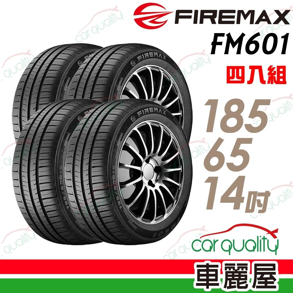 【福麥斯】FM601 降噪耐磨輪胎_四入組_185/65/14