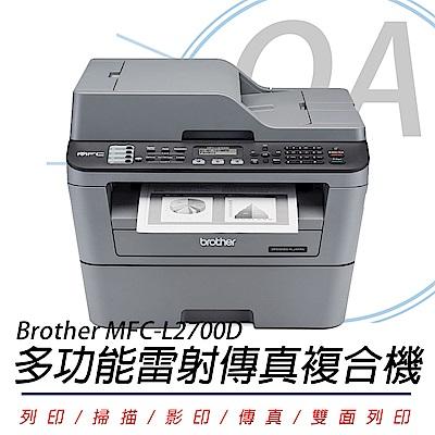 BROTHER MFC-L2700D 高速雙面多功能黑白雷射傳真複合機