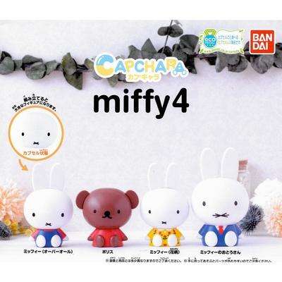 全套4款 日本正版 米飛兔 環保扭蛋 P4 扭蛋 轉蛋 Miffy 造型扭蛋 環保蛋殼 BANDAI 萬代 - 589617