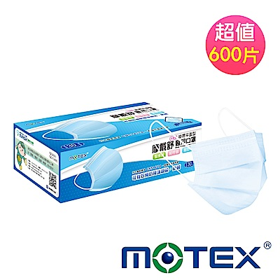 (超值箱購)MOTEX摩戴舒 平面醫用口罩(未滅菌)-20盒(共600片)-多色任選