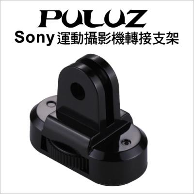 【PULUZ胖牛】GoPro 支架 轉接 SONY攝影機轉接頭(1/4英吋螺紋)