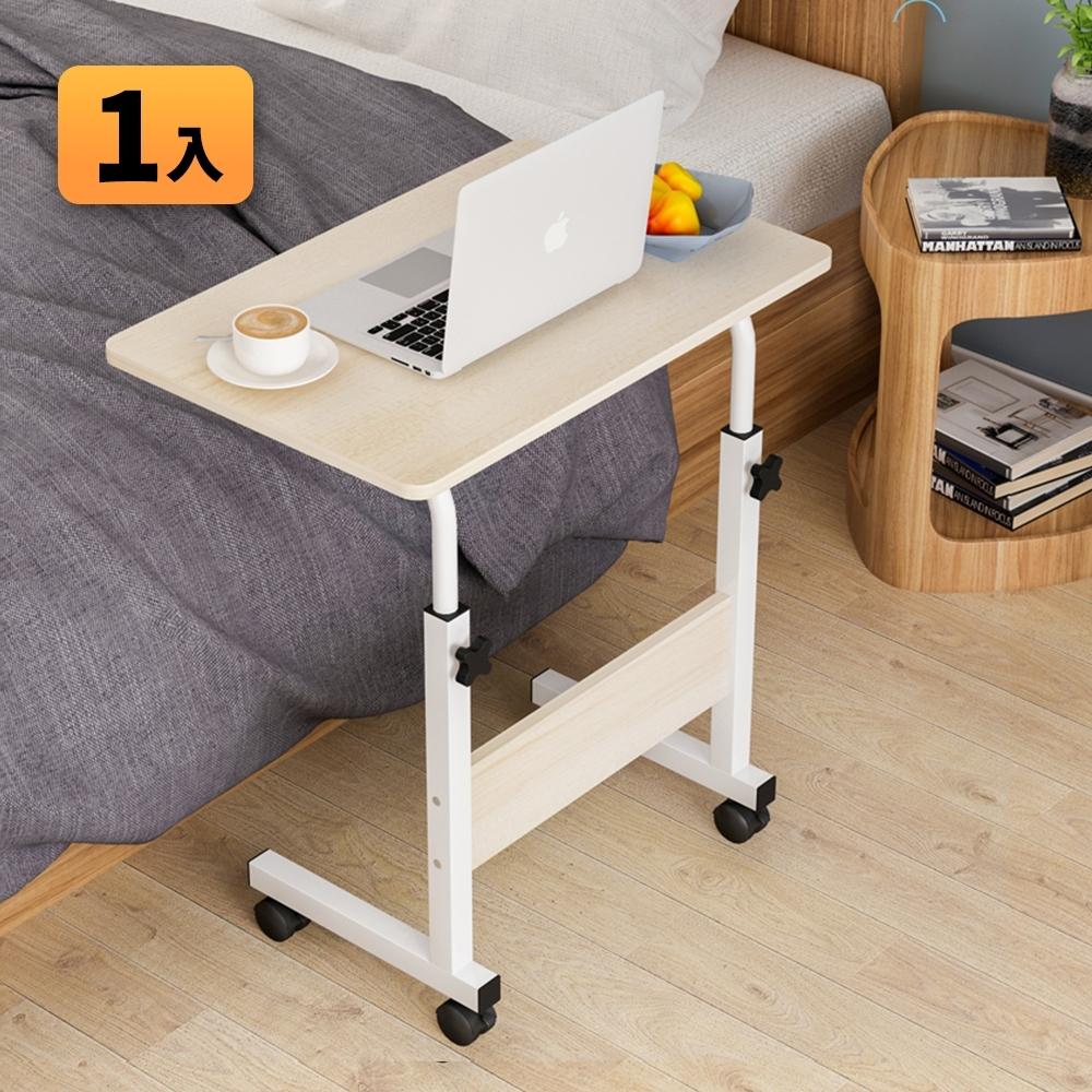 【家適帝】升級床邊沙發萬用升降桌60x40x60-80cm (1入)