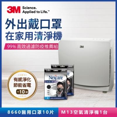 3M 4-10坪 空氣清淨機 FA-M13 醫用口罩10入 防疫超值組