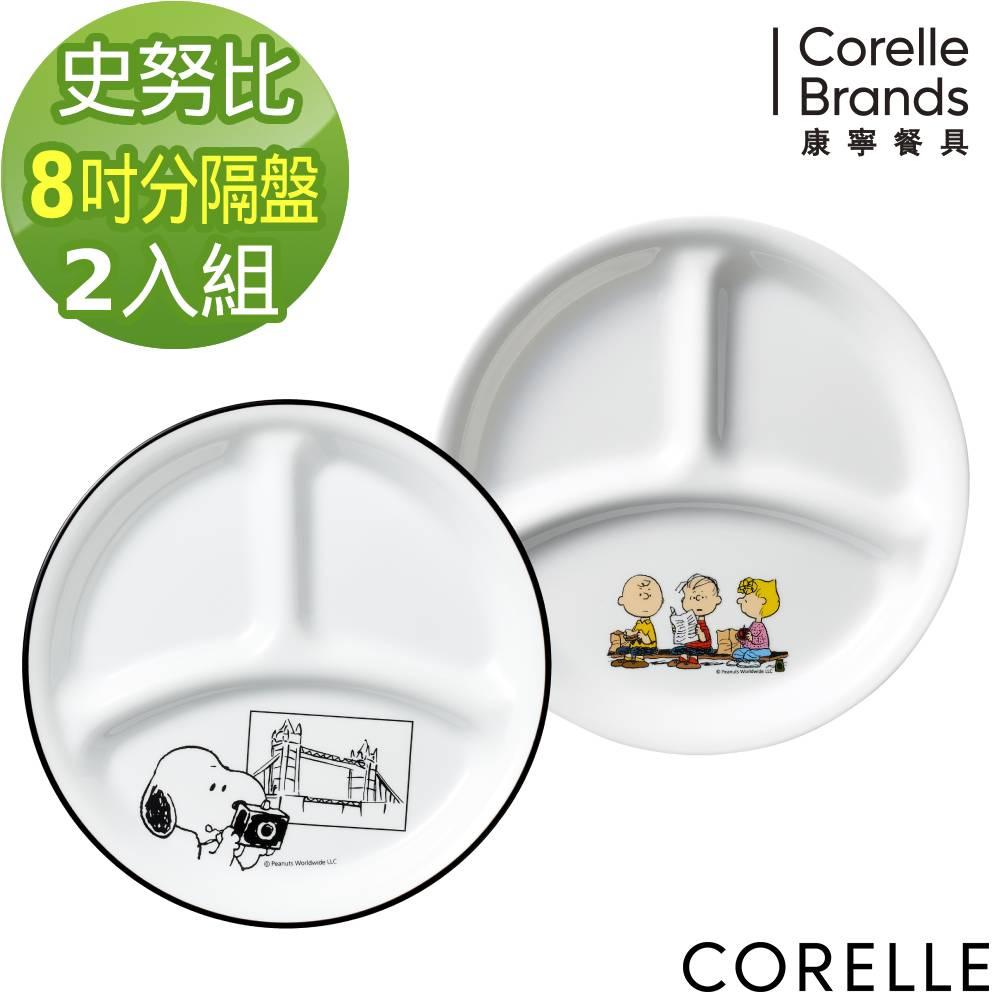 (防疫新上市)【美國康寧】 CORELLE 8吋分隔盤(兩件組)
