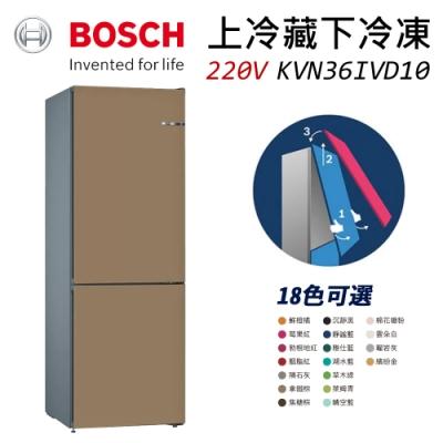 BOSCH 博世 220V 獨立式上冷藏下冷凍彩色冰箱 KVN36ID1AD 拿鐵棕