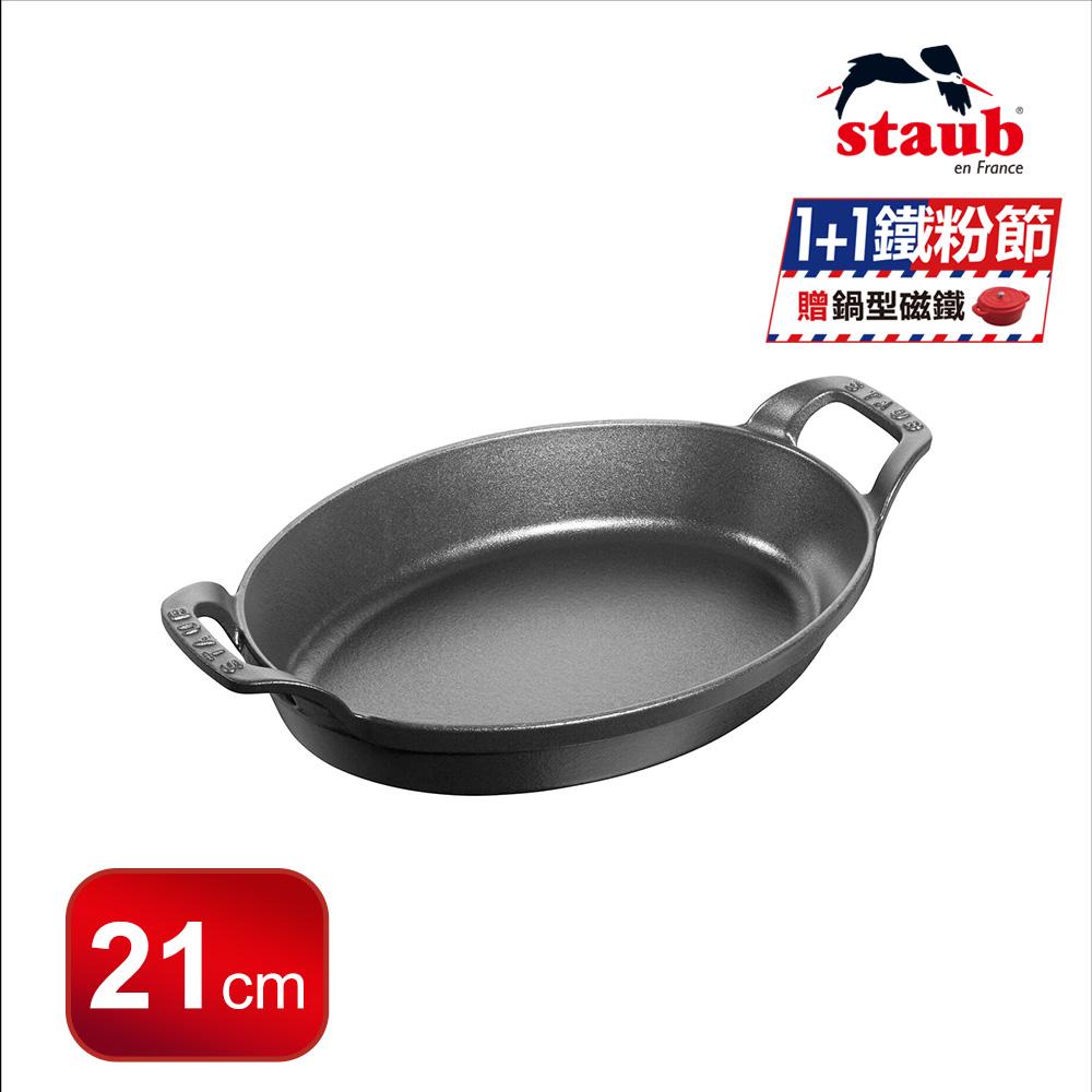 法國Staub 橢圓型鑄鐵烤盤 21cm 黑色