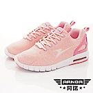 ARNOR-Q彈氣墊編織跑鞋款-EI2343櫻花粉(女段)