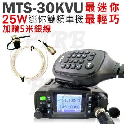 【MTS】MTS-30KVU 雙頻 迷你車機 體積輕巧 日本品質(加贈5米銀線 )