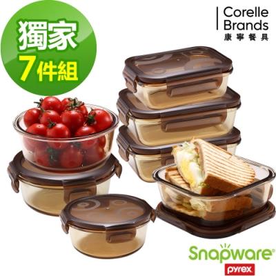 康寧密扣 琥珀色耐熱玻璃保鮮盒超值7件組-G02