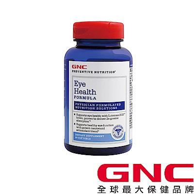 GNC健安喜 複方葉黃素 郝晶晶膠囊食品 60顆