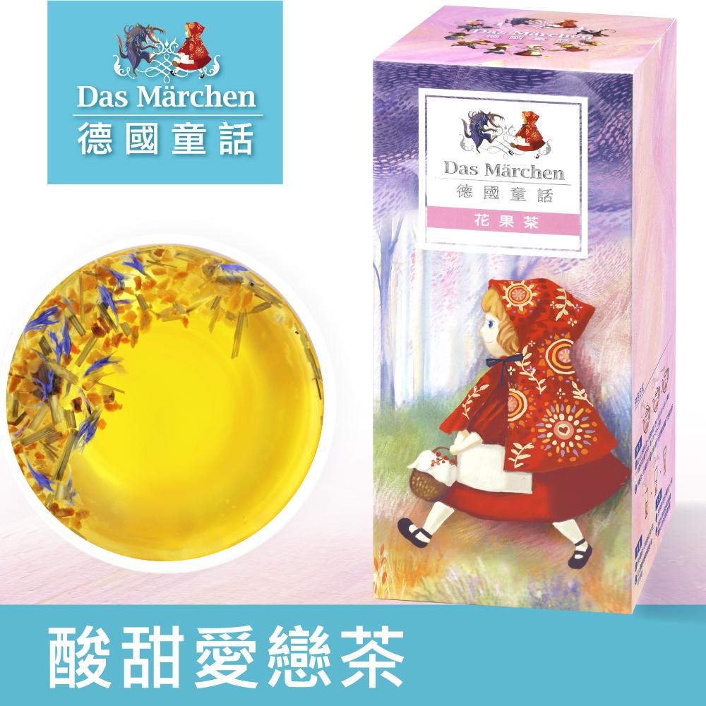 德國童話 酸甜愛戀果粒茶(125g)