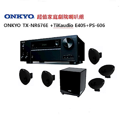 ONKYO TX-NR676E 7.2 聲道家庭劇院組TiKaudio壁掛喇叭+重低音