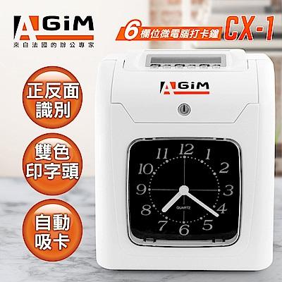 AGIM 六欄位多功能打卡鐘 CX-1