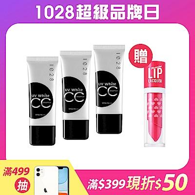 (3入組送唇釉)美白CC精華霜