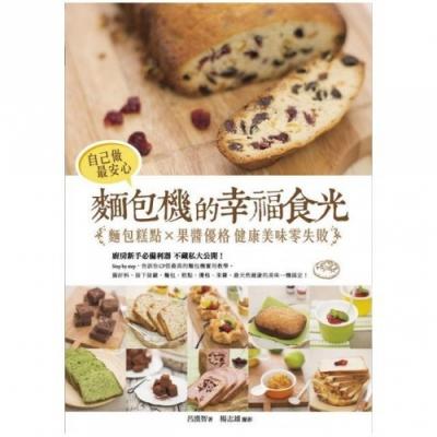 【麵包機必備】飛利浦PHILIPS◆麵包機食譜書(CL11233)