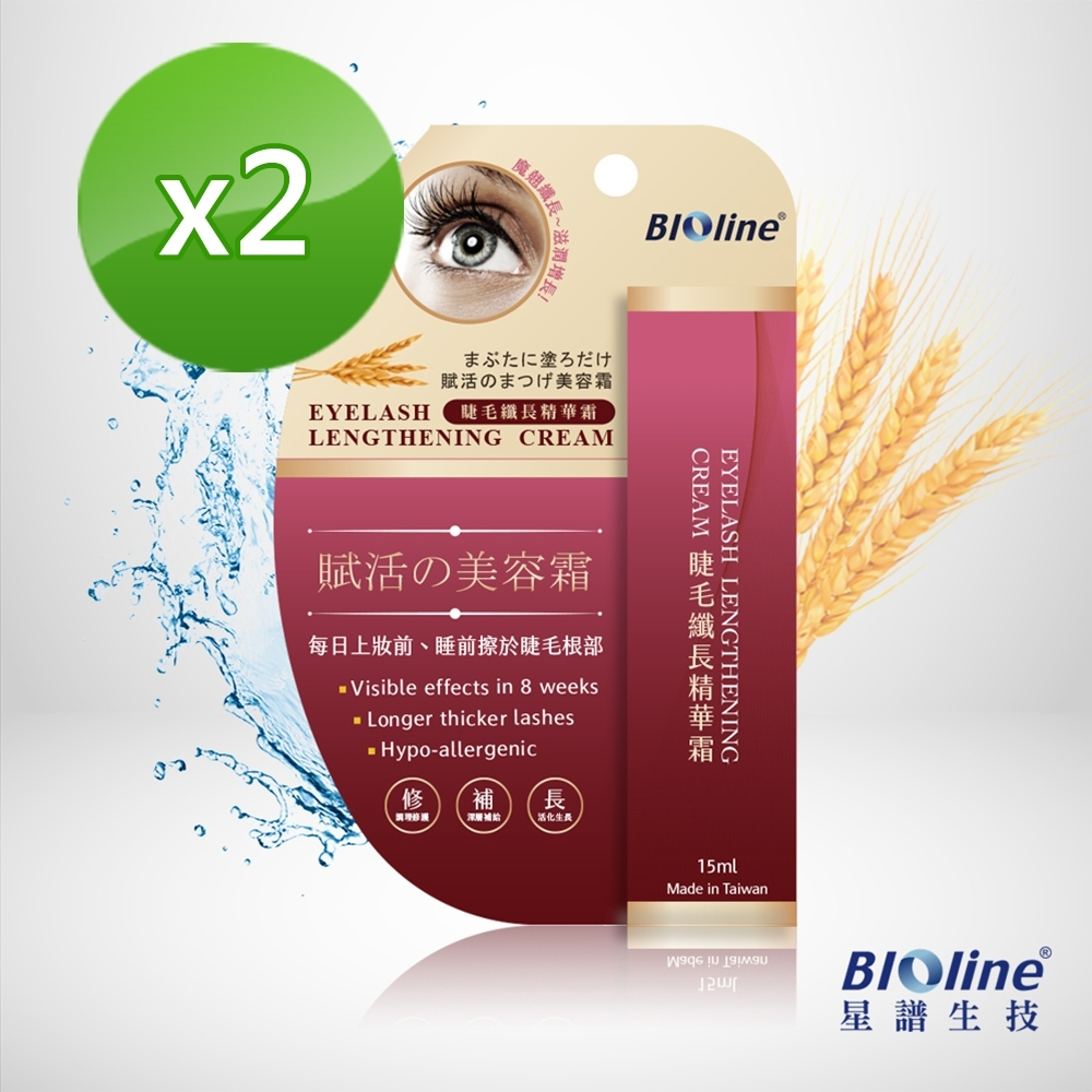 【Bioline 星譜生技】睫毛精華纖長霜2入組_15ml/盒x2(角蛋白+何首烏萃取)