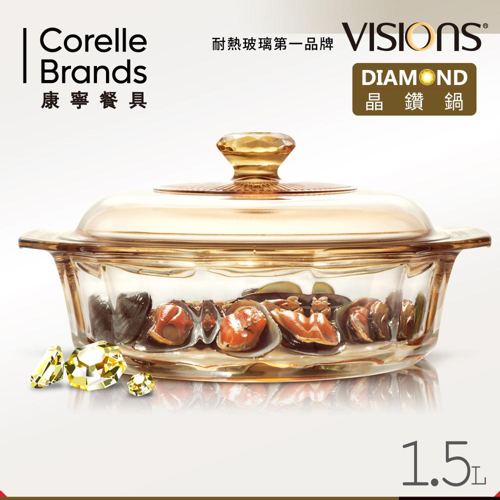 (送雙入碗)美國康寧 Visions 稜紋鑽石晶鑽鍋1.5L(19.5cm)