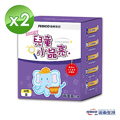 【遠東生技】兒童小晶亮葉黃素顆粒 30包 (2盒組)