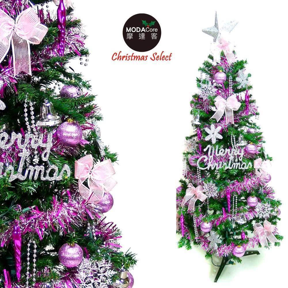 摩達客 幸福8尺/8呎(240cm) 一般型裝飾綠聖誕樹 (+銀紫色系配件組)(不含燈)
