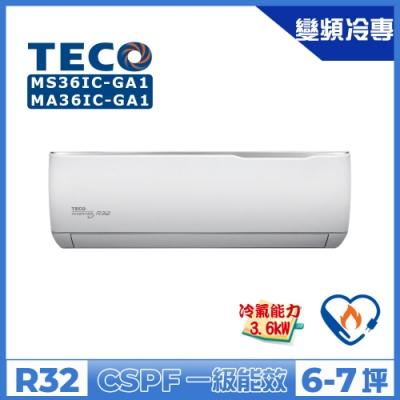TECO東元 6-7坪 1級變頻冷專冷氣 MS36IC-GA1/MA36IC-GA1 R32冷媒